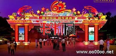2011西昌中秋国庆灯会