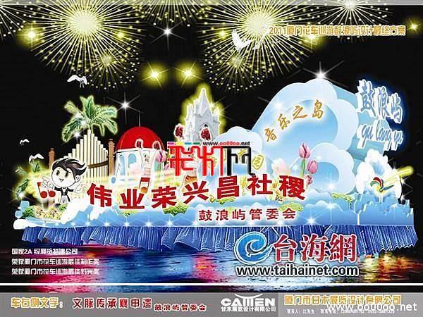 2011厦门国庆花车将在六区巡游 各区道路交通限制措施公布