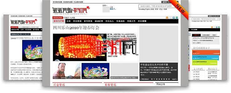 蛋蛋网络-彩灯门户网,2012新版上线