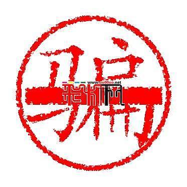 春节将至警醒彩灯同行谨防受骗