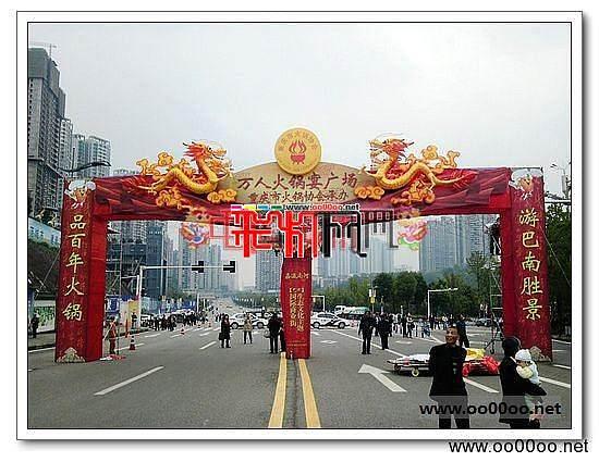 2011第五届重庆火锅美食文化节