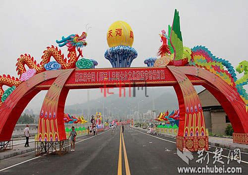 第三届中国郧西天河七夕文化旅游节