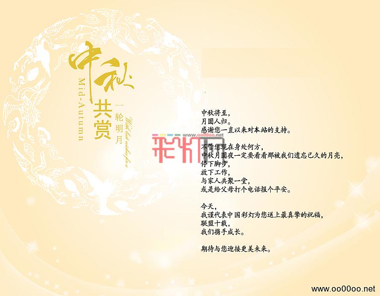 中国彩灯网中秋祝福