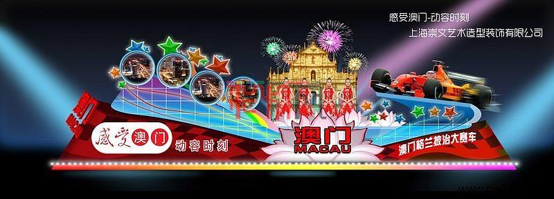 2012上海旅游节花车设计-澳门彩车