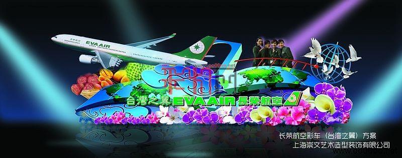 2012上海旅游节花车设计-长荣航空花车