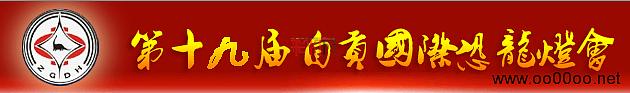 2013年第十九届自贡国际恐龙灯会闭园公告