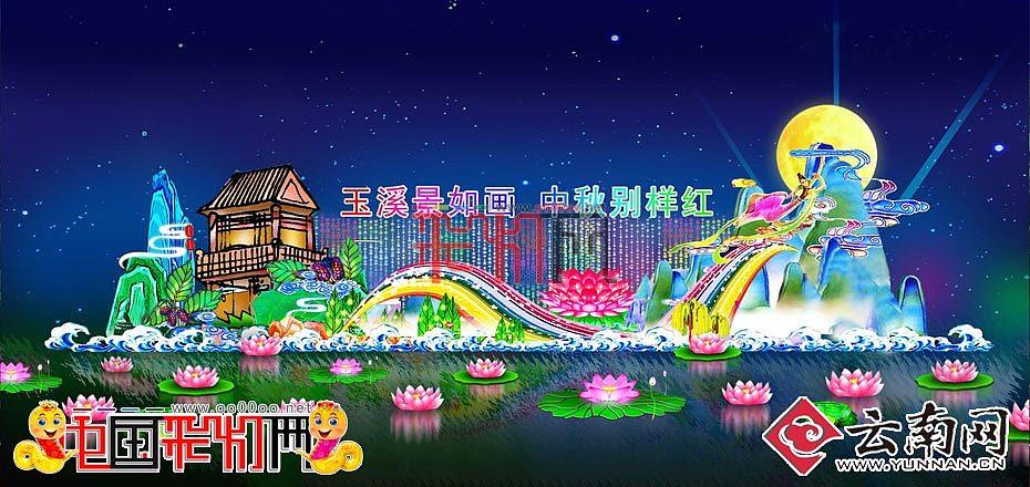 (首发)(组图)2013首届玉溪中秋国庆大型灯展设计图