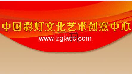 自贡首届中国彩灯创意设计作品展将于9月17日盛大开幕