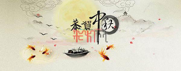 中国彩灯网恭祝大家中秋节快乐