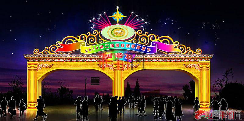 2014中国长春北湖第二届国际消夏啤酒节长春啤酒节灯展设计方案-狂欢嘉年华