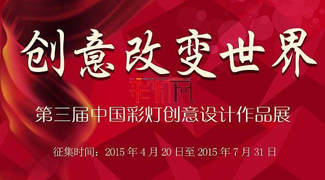 第三届中国彩灯创意设计大赛暨作品展览