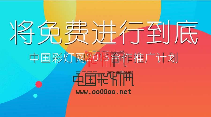 中国彩灯网2015合作推广计划