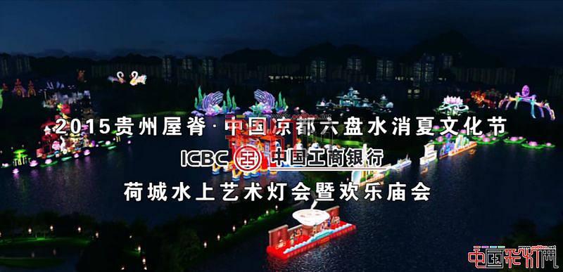 2015年贵州屋脊·中国凉都六盘水消夏文化节