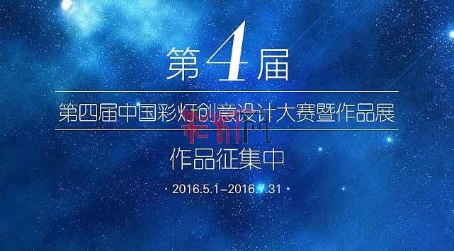 """关于举办""""第四届中国彩灯创意设计大赛暨作品展览""""的通知"""