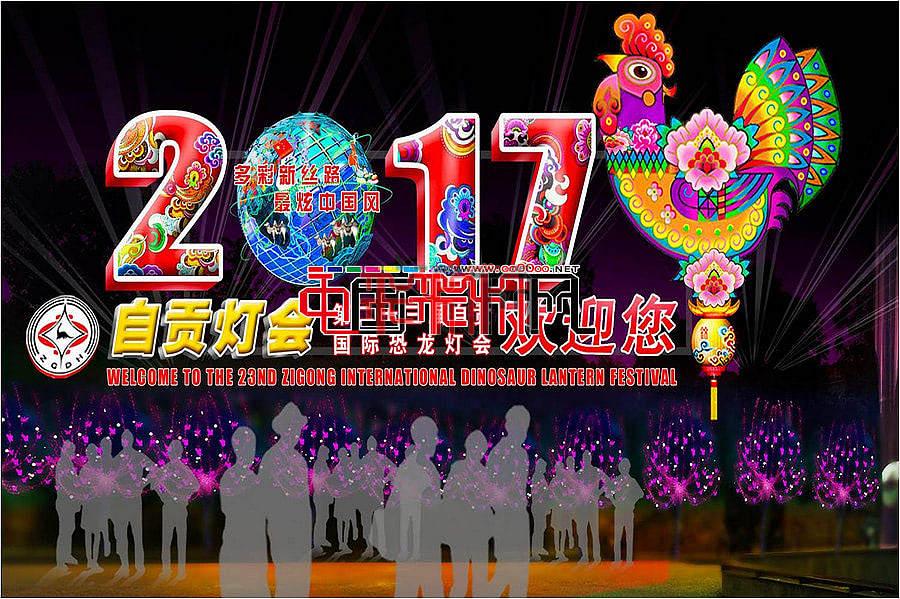 2017年第二十三届自贡国际恐龙灯会设计图纸高清完整版