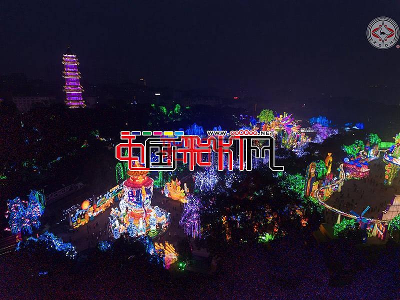 网上观灯-2017自贡灯会