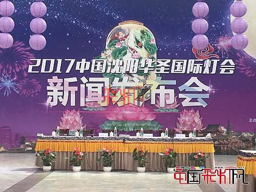 华璨耀古今荷满盛京城-2017中国沈阳首届华圣会国际灯会