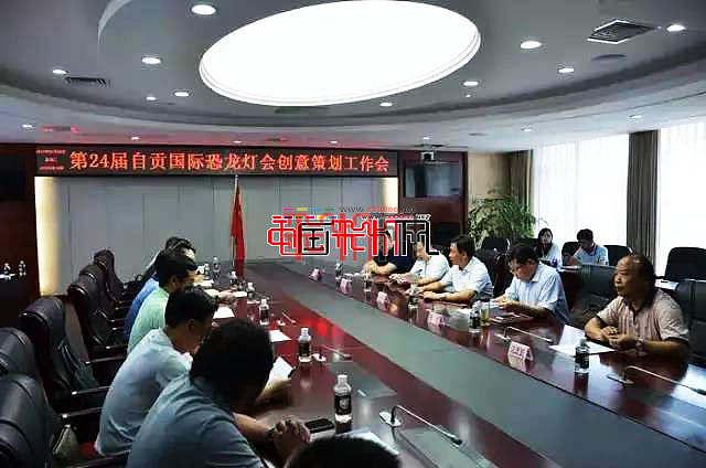 第二十四届自贡国际恐龙灯会创意策划工作会