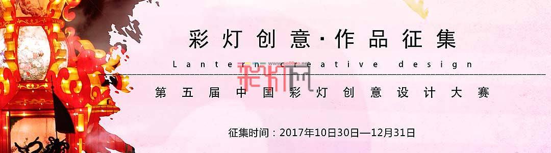 关于举办第五届中国彩灯创意设计大赛通知