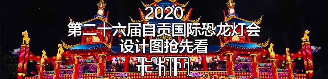 2020年第26屆自貢國際恐龍燈會設計圖搶先看
