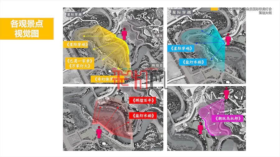2021第二十七届华侨城-自贡国际恐龙灯会策划大纲