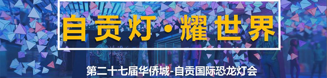 2021第二十七屆華僑城-自貢國際恐龍燈會策劃大綱