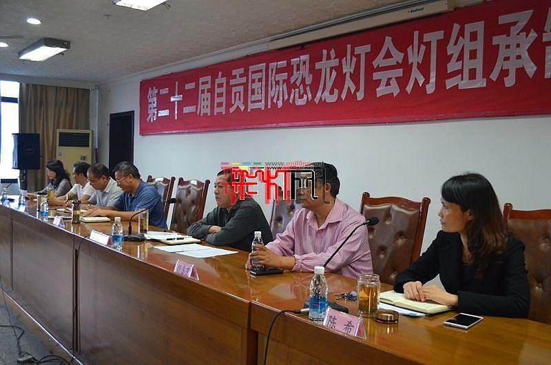 第二十二届自贡国际恐龙灯会灯组承制招标说明会召开