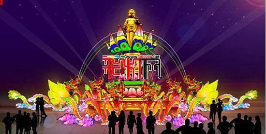 易居城2012大型彩灯艺术节