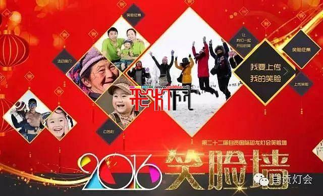 第二十二届自贡国际恐龙灯会市民幸福笑脸墙开始征集啦