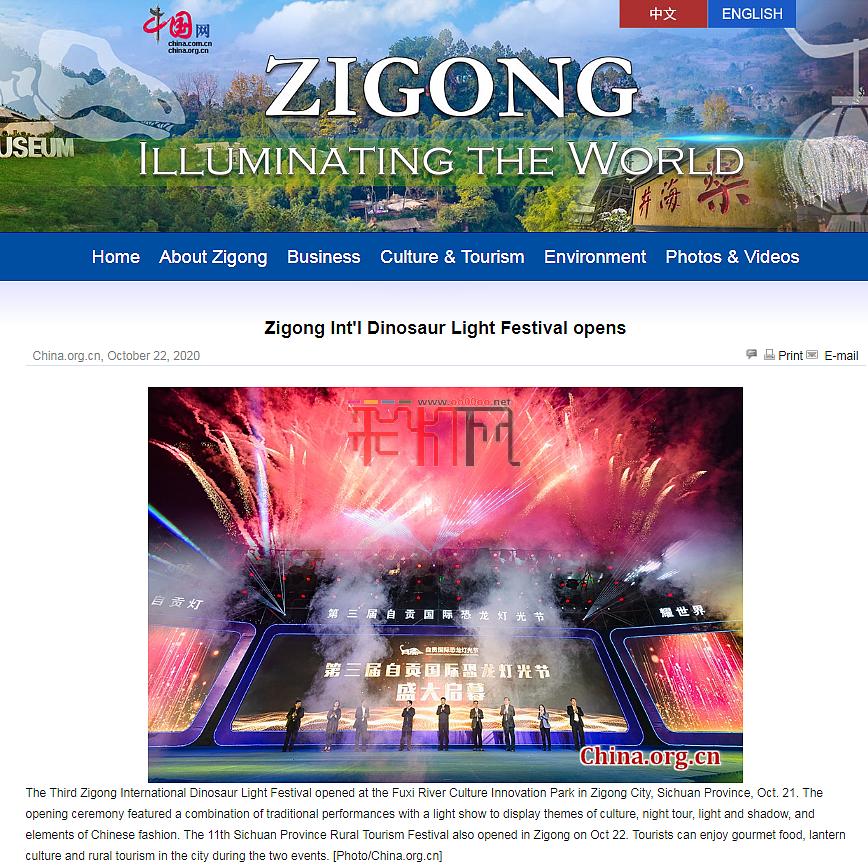 """2020年第三届自贡国际恐龙灯光节 各大媒体""""点赞"""""""
