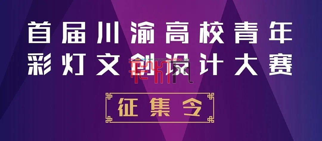 #自贡灯 最国潮# 20万征集川渝高校青年彩灯文创设计!