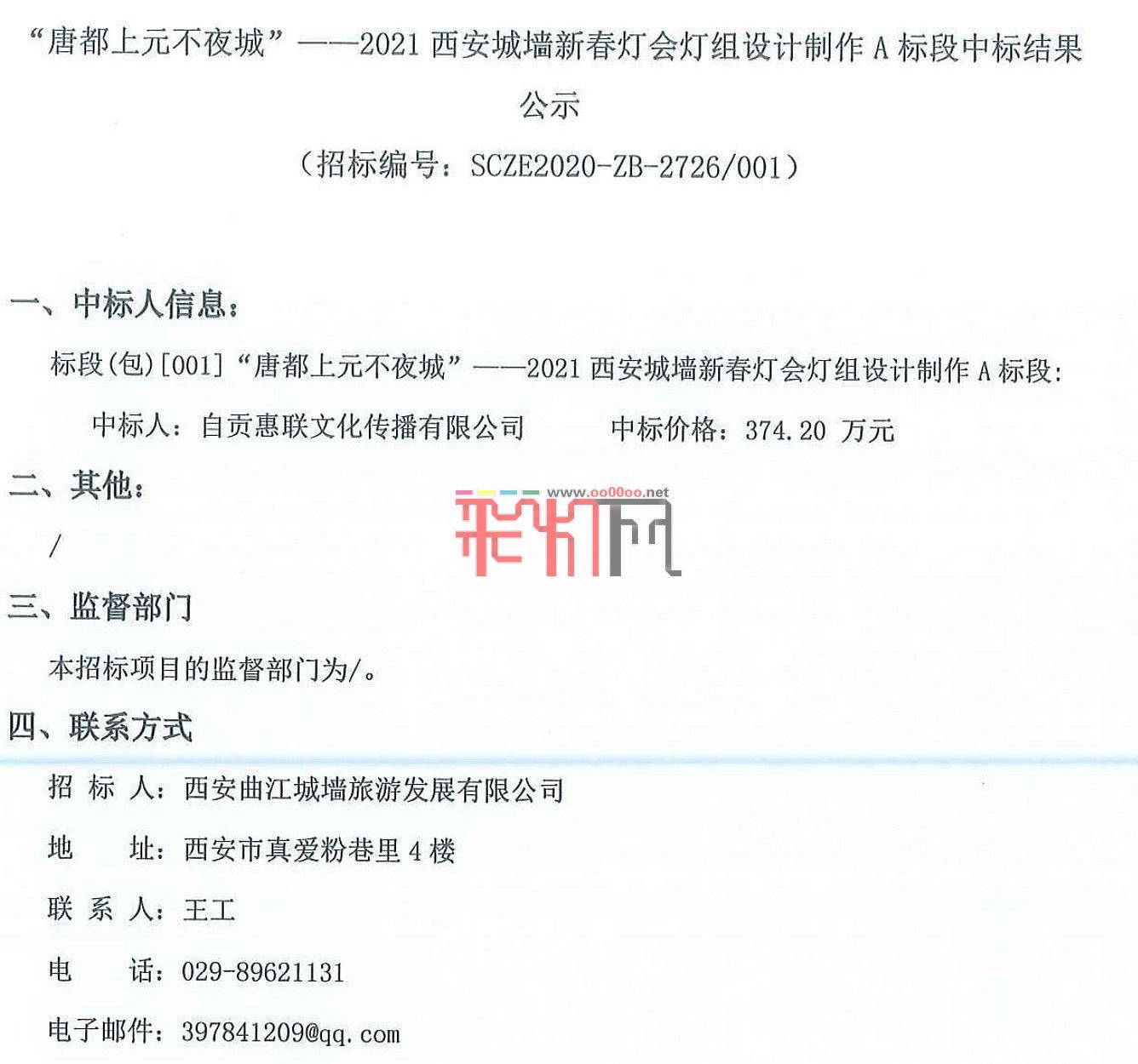 """""""唐都上元不夜城""""——2021西安城墙新春灯会灯组设计制作A标段中标结果公示"""