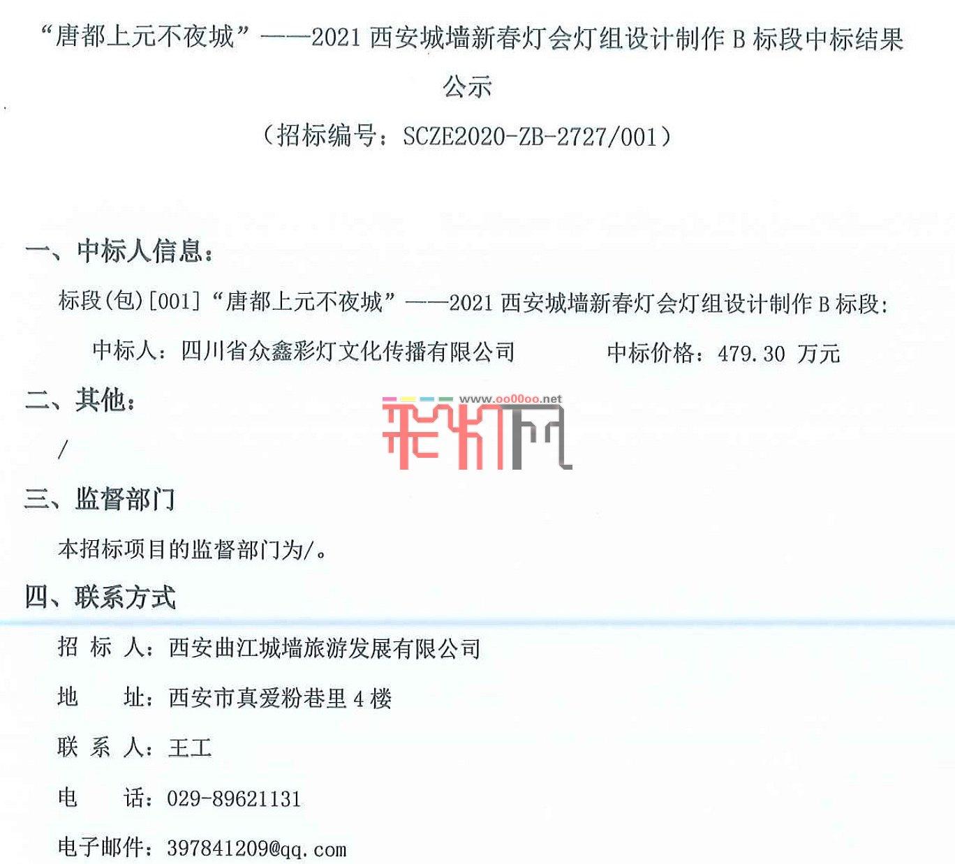 """""""唐都上元不夜城""""——2021西安城墙新春灯会灯组设计制作B标段中标结果公示"""